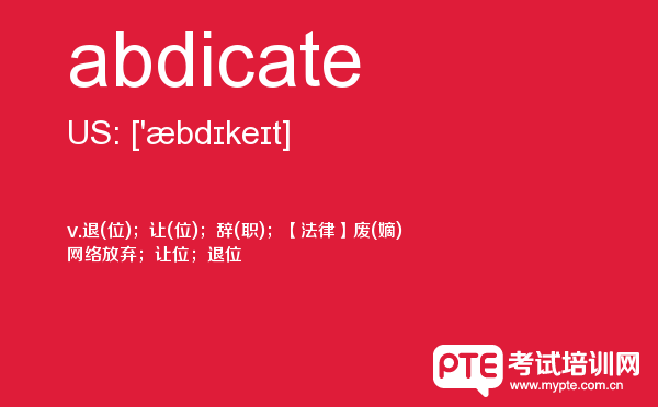 【abdicate】 - PTE备考词汇