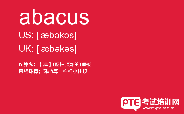 【abacus】 - PTE备考词汇