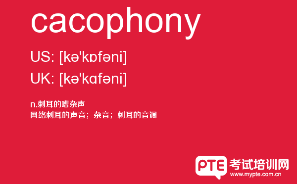 【cacophony】 - PTE备考词汇