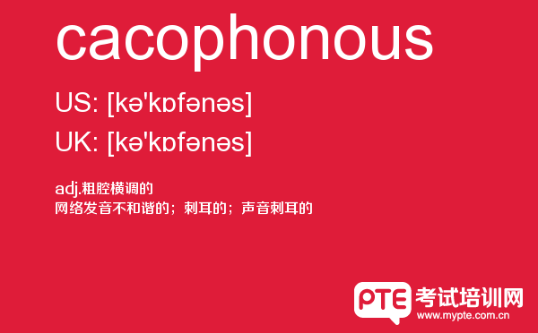 【cacophonous】 - PTE备考词汇