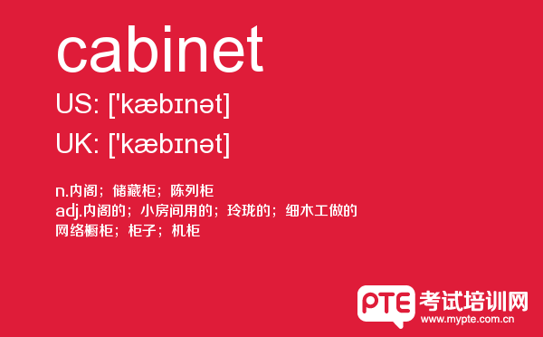 【cabinet】 - PTE备考词汇