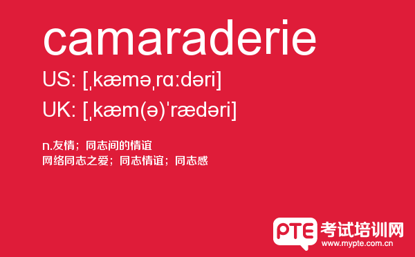 【camaraderie】 - PTE备考词汇